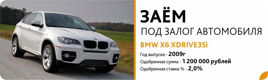 Автозалог и кредит под залог автомобиля в Краснодаре